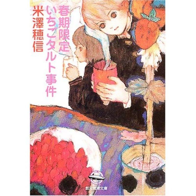 『春期限定いちごタルト事件』