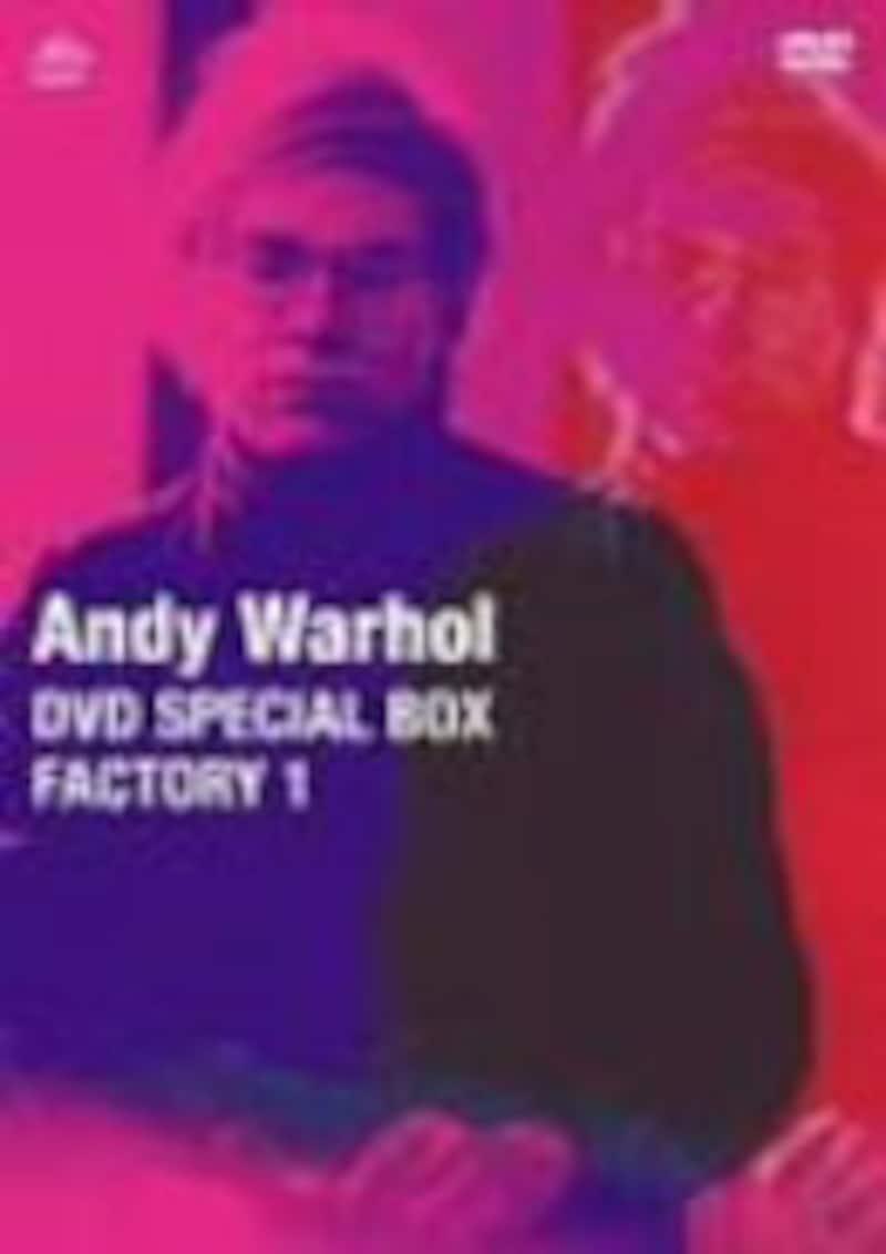 『アンディ・ウォーホル DVD-BOX 1』