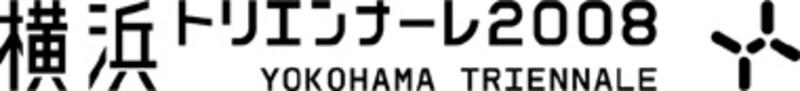 横浜トリエンナーレ2008 ロゴ