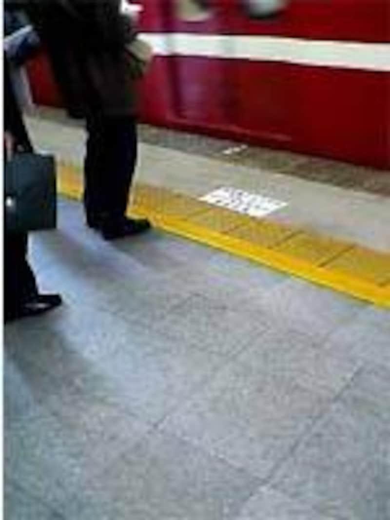 黄色い線よりも下がって待つだけでは不安?