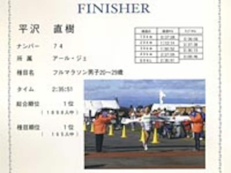 2002年渡良瀬遊水地マラソンを2連覇