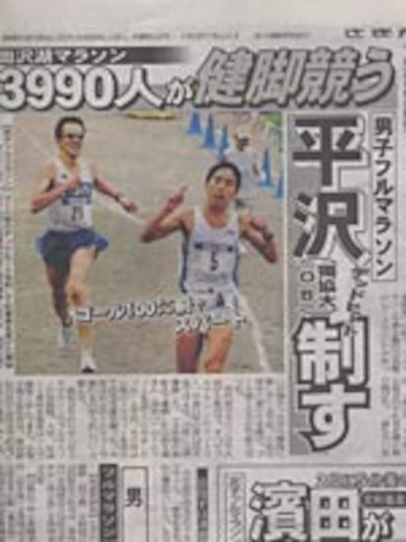 2003年田沢湖マラソン