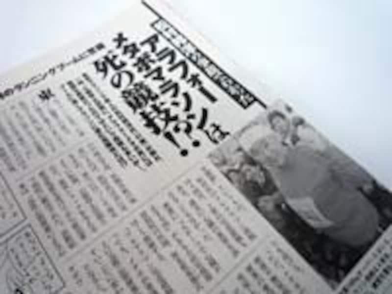 松村邦洋さんの事故を伝える『週刊プレイボーイ』