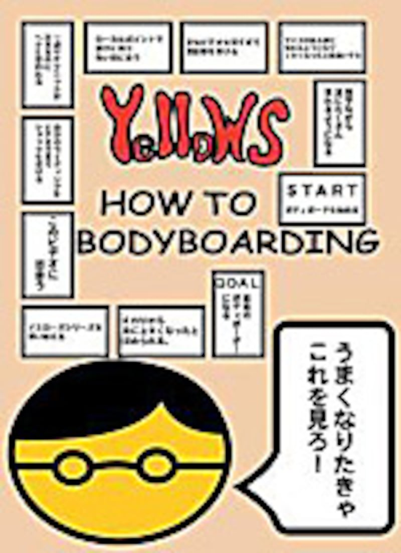 """YELLOWS""How to Bodyboarding"