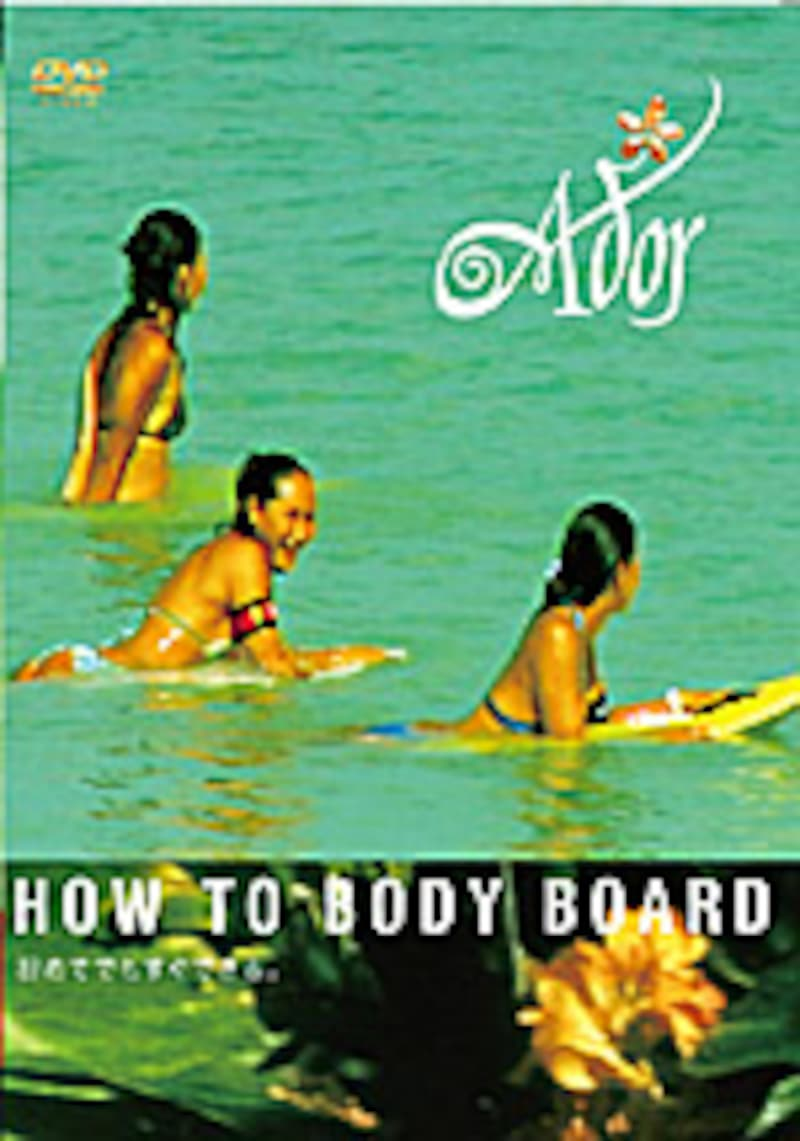 『Ador HOW TO BODY BOARD』