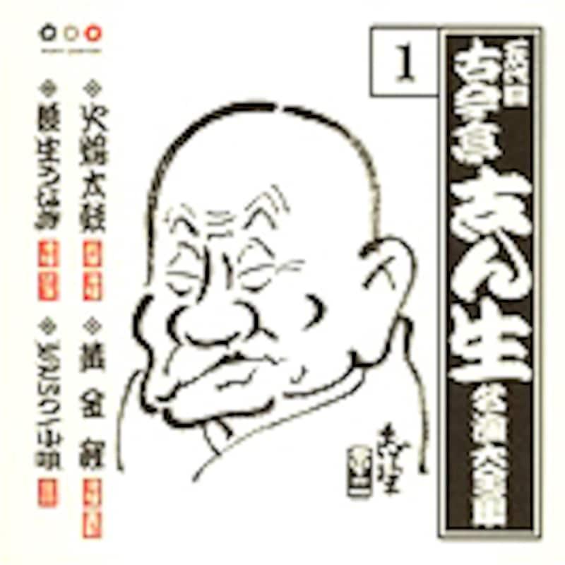 古今亭志ん生 名演大全集 1