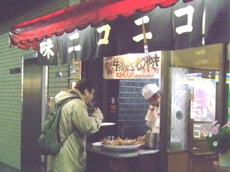 大衆酒場 ニコニコ食堂