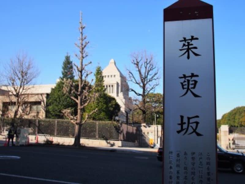 東は大久保の家があった潮見坂から、西は総理官邸まで続いている