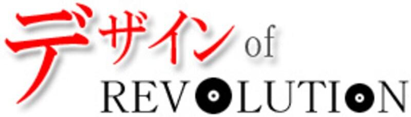 デザイン of REVOLUTION