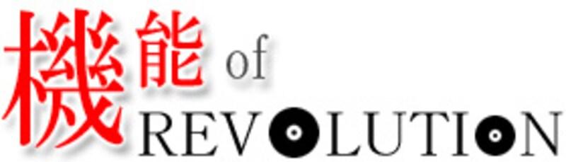 機能 of REVOLUTION
