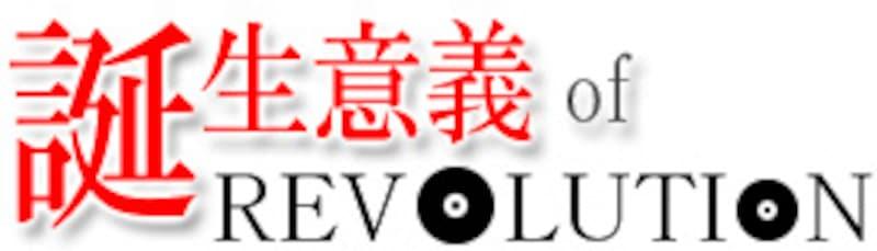 誕生意義 of REVOLUTION