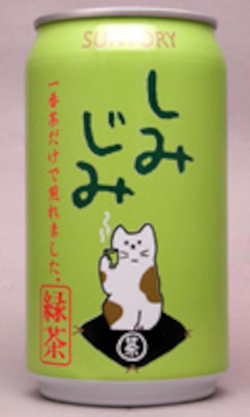 しみじみ緑茶