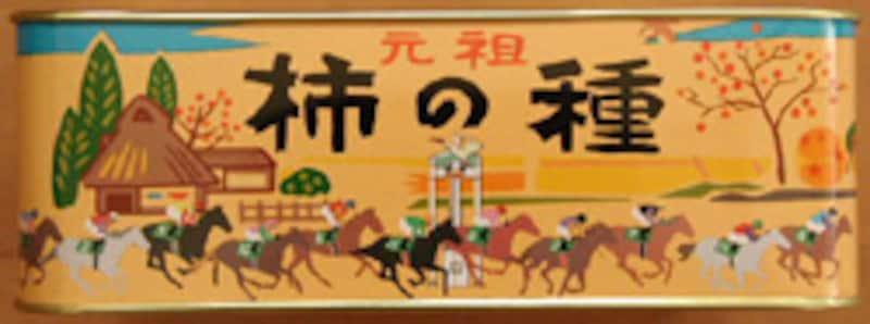 柿の種JRA新潟競馬場限定缶