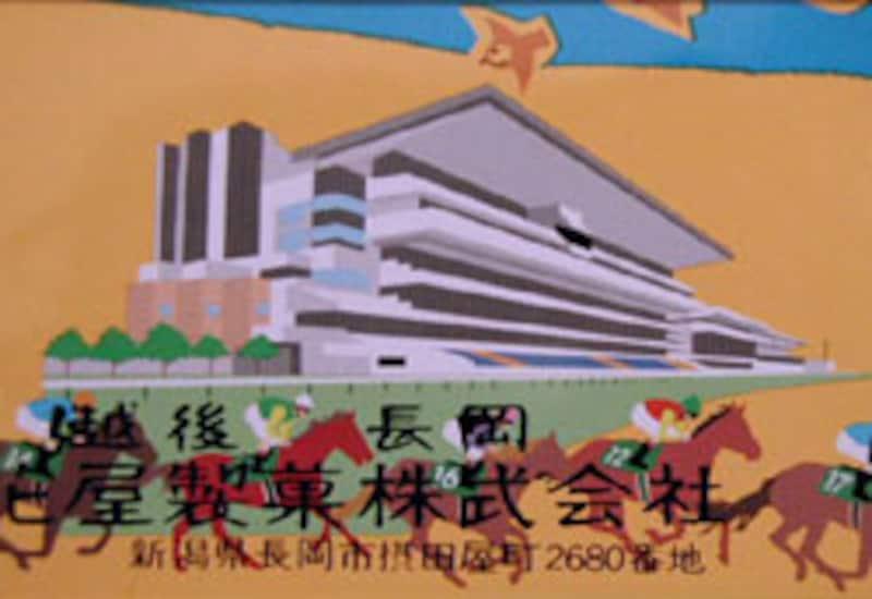 JRA新潟競馬場スタンド『NiLS21』