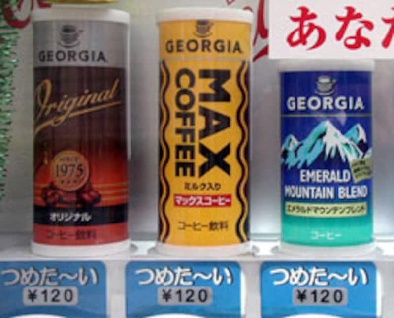 ジョージアマックスコーヒー自販機写真
