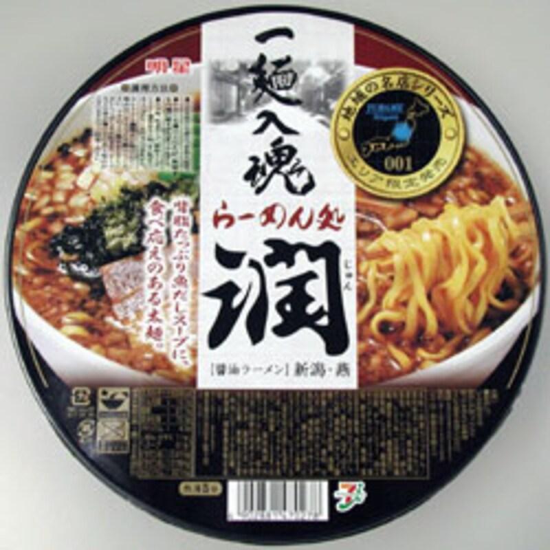 明星食品 地域の名店シリーズ らーめん処 潤 パッケージ