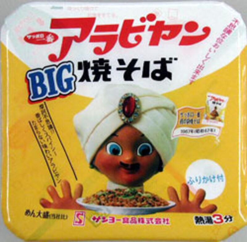 サンヨー食品 サッポロ一番BIGアラビヤン焼そばカップ