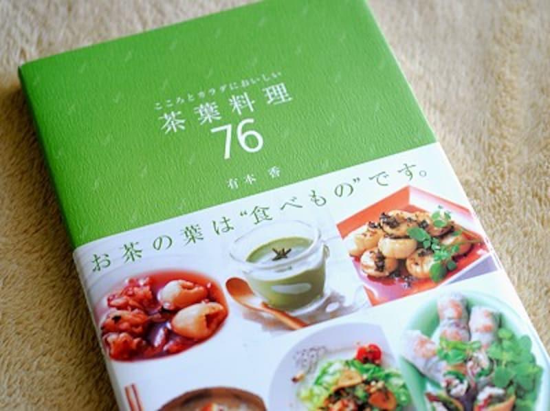 『茶葉料理76』表紙