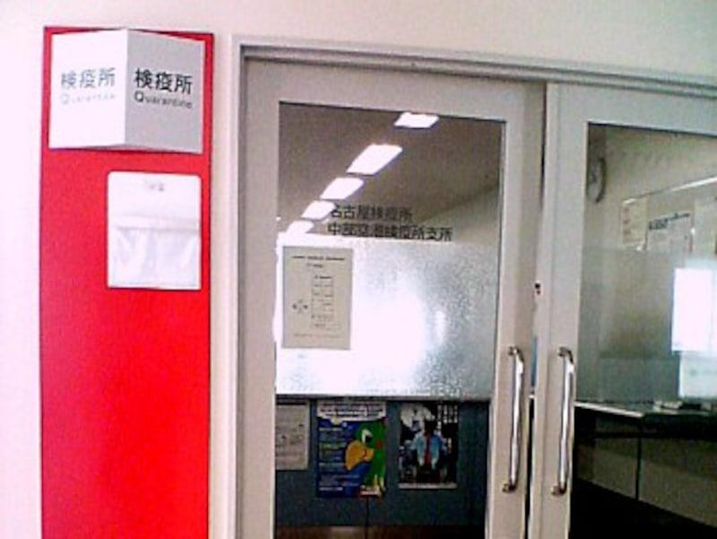名古屋検疫所中部空港支部の入り口