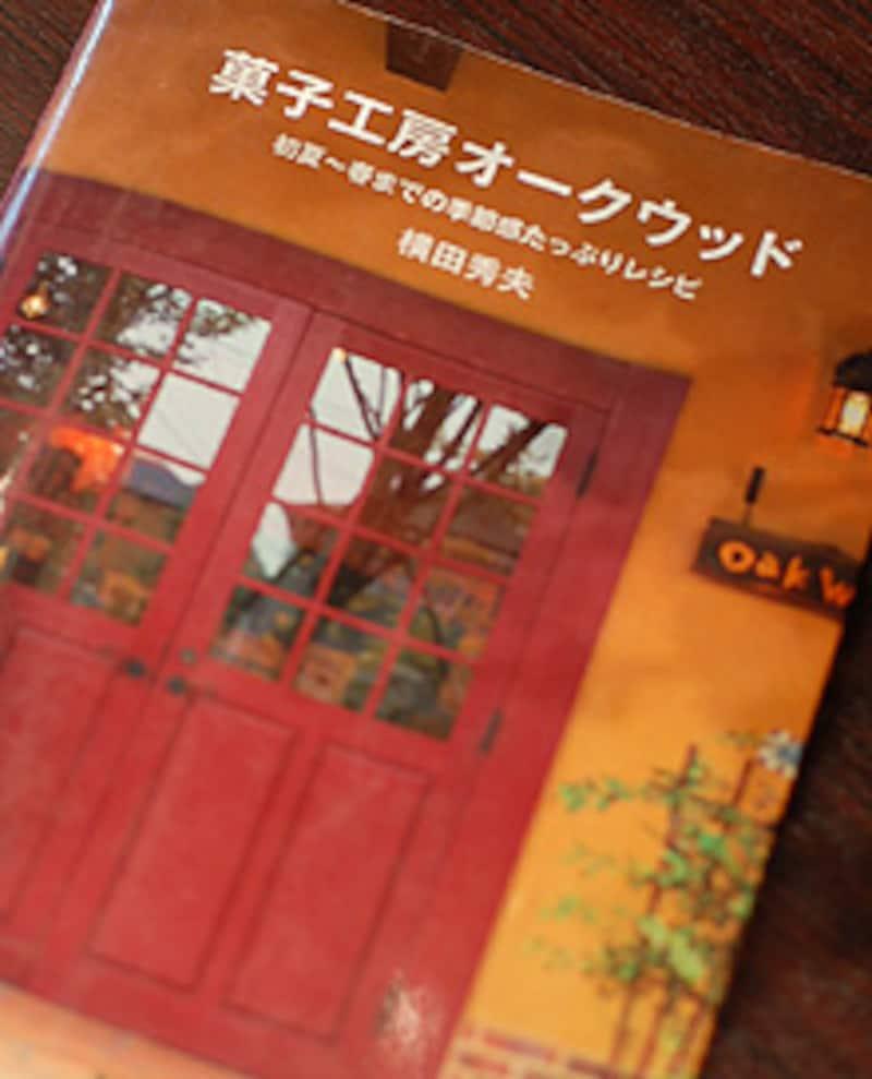 横田秀夫シェフの本