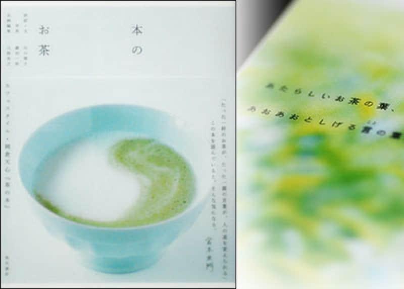 本のお茶・表紙