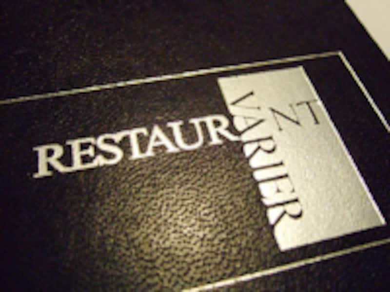 メニューの表紙記載も「レストラン・ヴァリエ」。レストランであることにこだわっています。