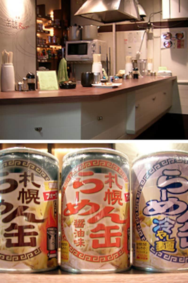 上/小さな立ち呑み店 下/ラーメン缶