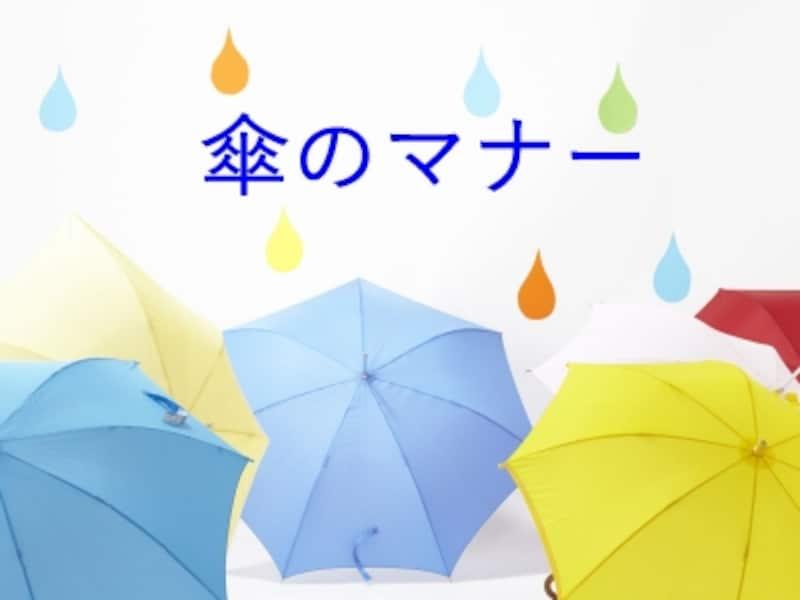 傘マナー…傘が邪魔にならない持ち方や電車内での振る舞い・水切り
