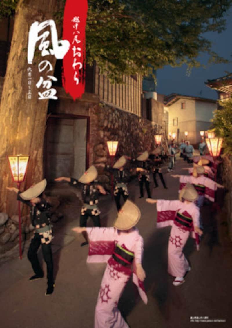 哀愁を帯びた胡弓の音色が響く中、編み笠の男女がしっとりと踊る様子を写した「おわら風の盆」2005年ポスター。叙情的な中にも妖艶さが漂います。
