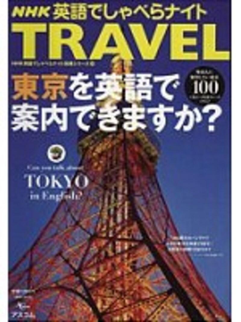 『東京を英語で案内できますか?』