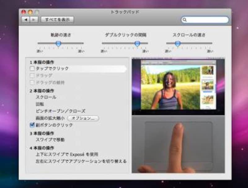 システム環境設定のトラックパッド。MacBookAirも4本指の操作に対応しています