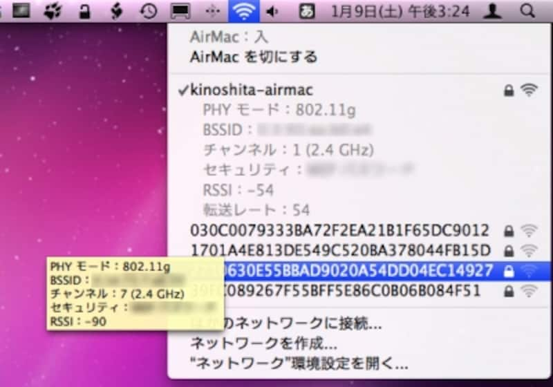 MacOSXv10.5以前のOSならば、ターミナルで「/System/Library/PrivateFrameworks/Apple80211.framework/Versions/A/Resources/airport-s」を実行します(クリックで拡大)