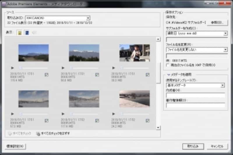 ▲ファイルを個別に選ぶことも可能(画面クリックで拡大)