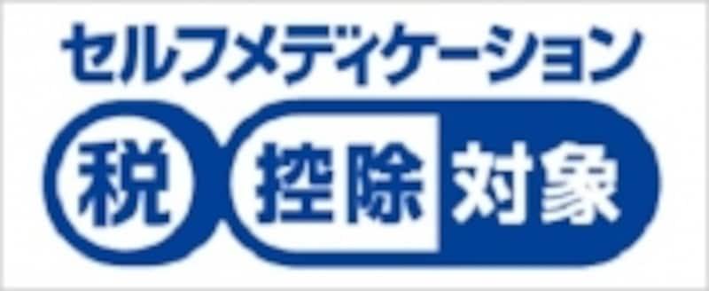 対象医薬品に付されるパッケージデザイン(出典:日本医薬品一般連合会)