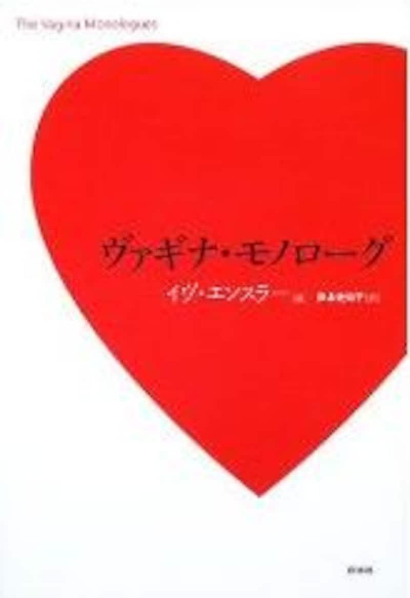 ヴァギナ・モノローグ (単行本) 出版社: 白水社 (2002/12) 価格:¥1,575