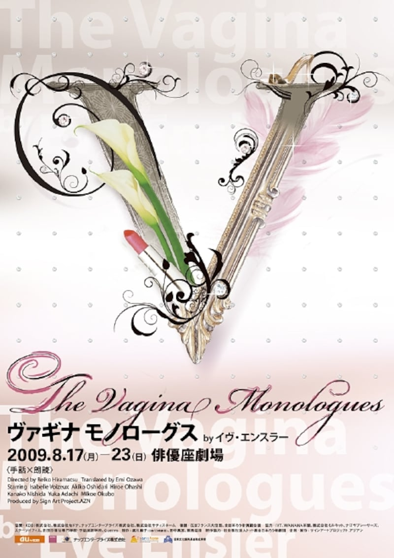 「ヴァギナ・モノローグス」は8/17~8/23東京・俳優座にて。チケット好評発売中!詳細は画像をクリック!