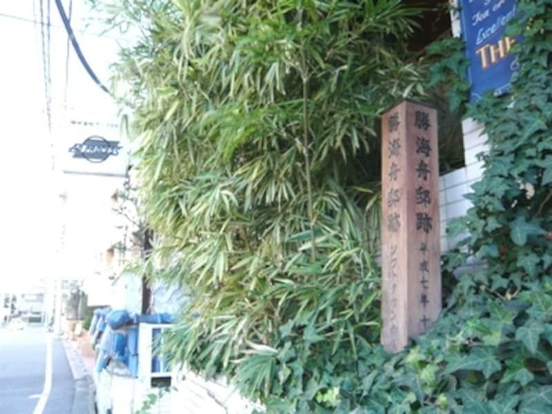 静かな街並みの中にたたずむ勝邸跡の碑。氷川神社のすぐそばです