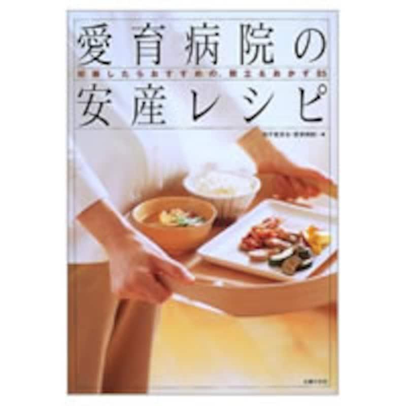 『愛育病院の安産レシピ』