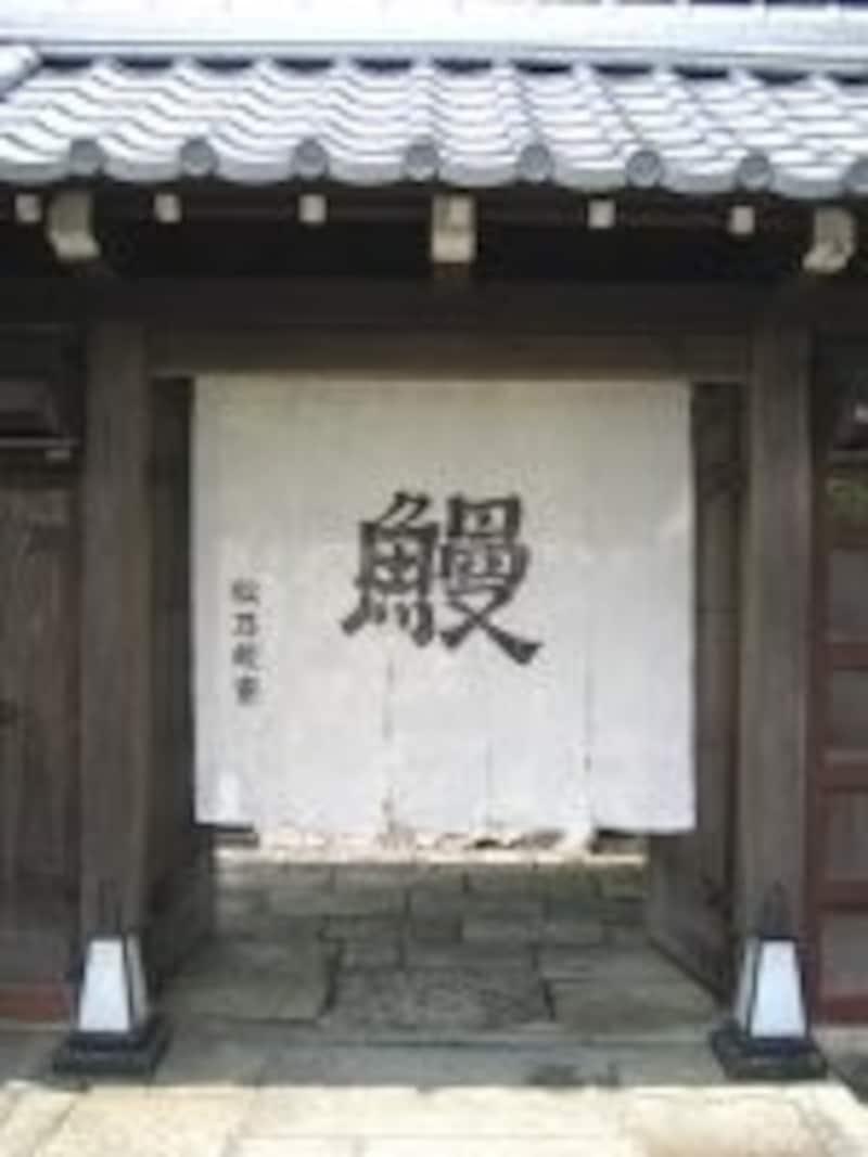 表門には風にたなびく大きな暖簾に「鰻」の文字