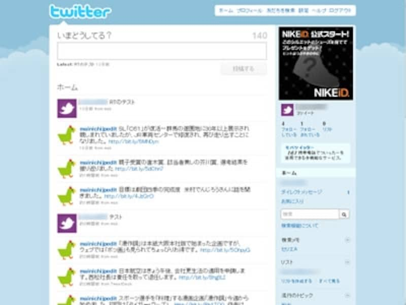 Twitterは140文字以内で自由にツィートを楽しむサービスです。