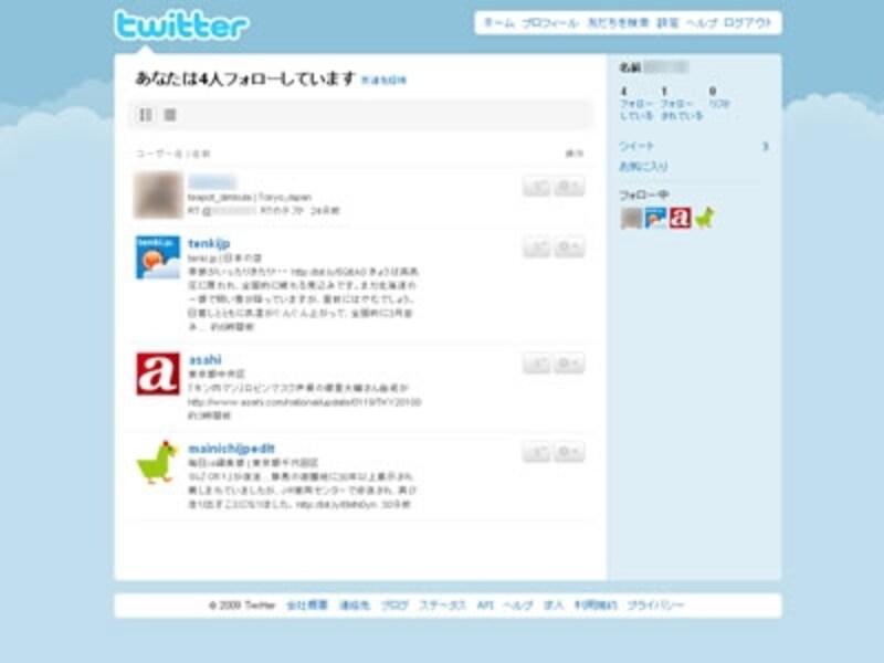多くのユーザーをフォローすればTwitterの楽しみはさらに広がります。