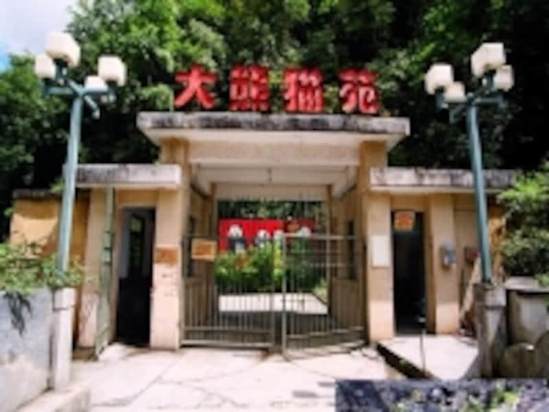基地入口、大熊猫はパンダのことundefined(C)AbeMie