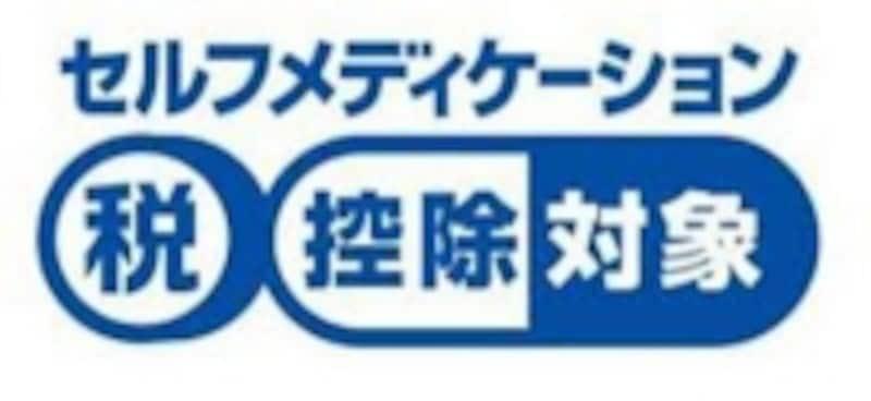 セルフメディケーション対象商品パ―ケ―ジマーク(日本一般用医薬品連合会)