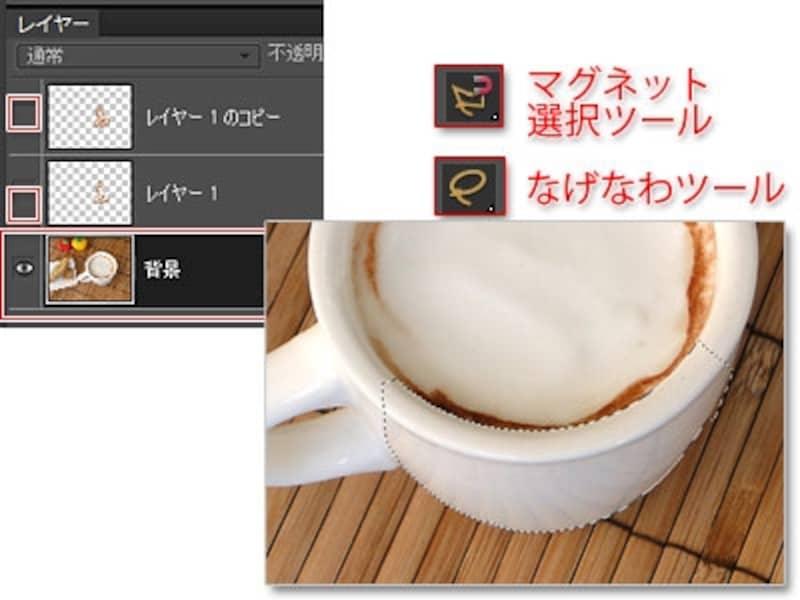 「背景」レイヤーを選択し、「レイヤー1」「レイヤー1のコピー」を非表示にして、「なげなわツール」や「マグネット選択ツール」で、カップの下部を選択します。