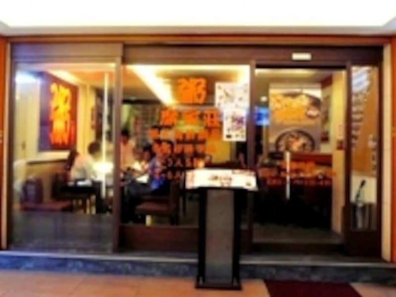 オレンジの看板が目印。店内にも大きな『粥』の一文字が飾られてます