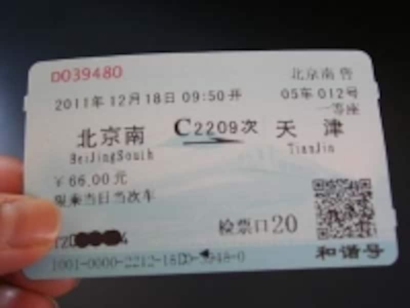 中国列車の切符