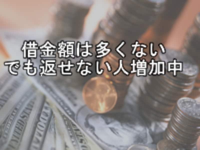 毎月収入でのやりくりが難しいからと、借入に手を伸ばしてしまうのは、危険ですね。