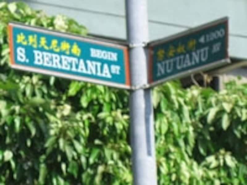 チャイナタウンでは道路標識も中国語併記