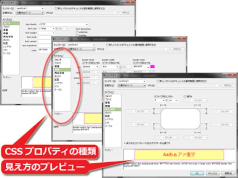 ダイアログからCSSソースを自動出力してくれる機能