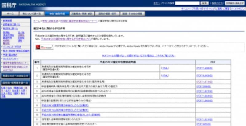 国税庁のページでは、申告書だけでなく手引きなどもダウンロード可能